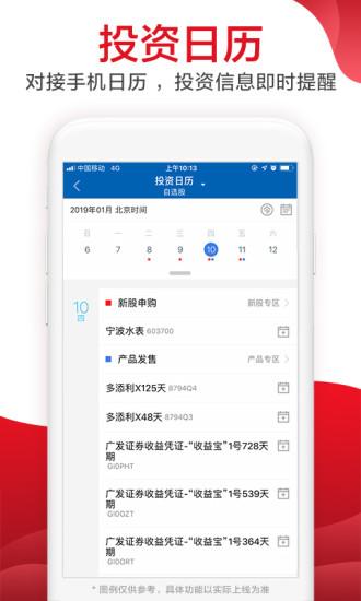 广发证券易淘金手机版 v9.3.1.0 安卓最新版