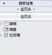 scrivener中文破解版