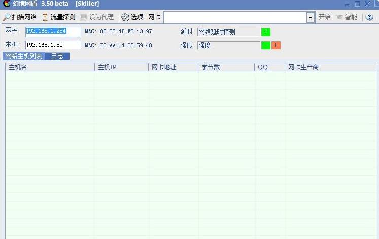 幻境网盾3.5破解版 v3.5 中文版