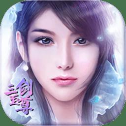 三剑至尊豪华版v1.0 安卓版