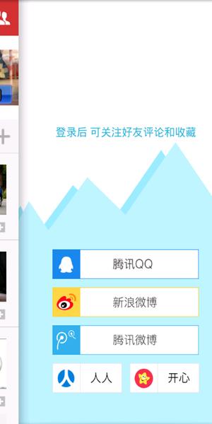 早间新闻app v1.0 安卓官方版