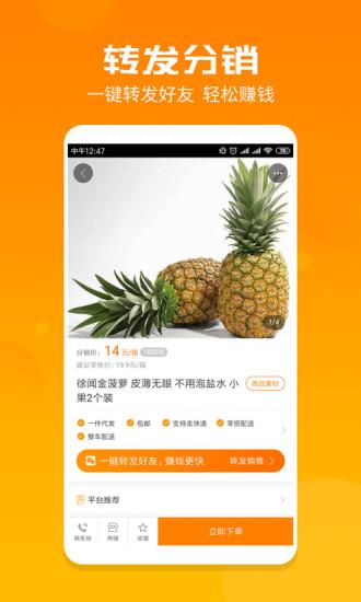 集农网官方版 v5.3.1 安卓版