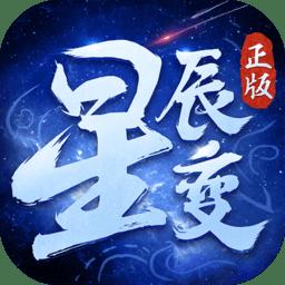 星辰�手游v3.5.0 安卓版