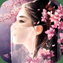 万古仙穹游戏 v2.1.1 安卓版