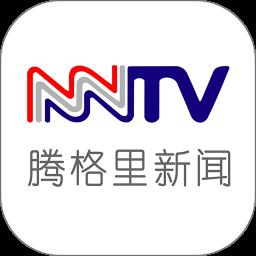 腾格里新闻官方app v2.2.2 安卓版