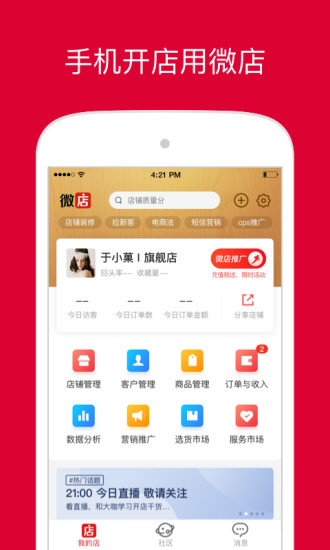 微店店�L版app