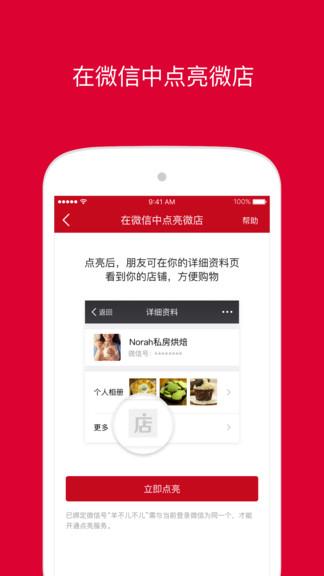 微店店�L版app v9.0.55 安卓版