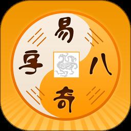 易奇八字算命大师app v3.9.4 安卓版