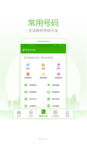 搜狗号码通app v4.5.0.53581 安卓版