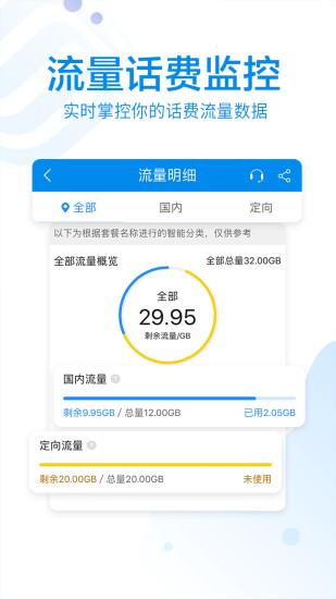 贵州移动10086客户端 v3.3.6 安卓版
