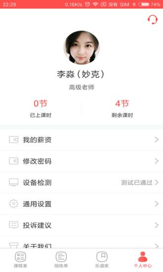 VIP陪练老师端app v2.8.0 安卓版
