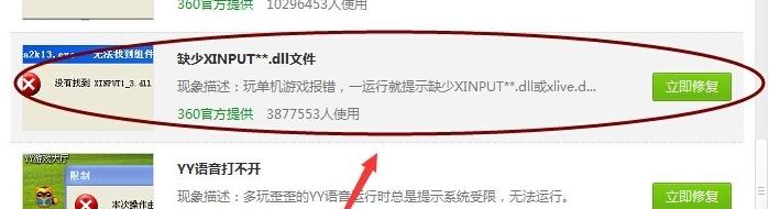 xinput1 3.dll官方