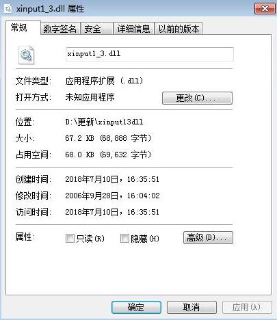 xinput1-3.dll单文件 完整版