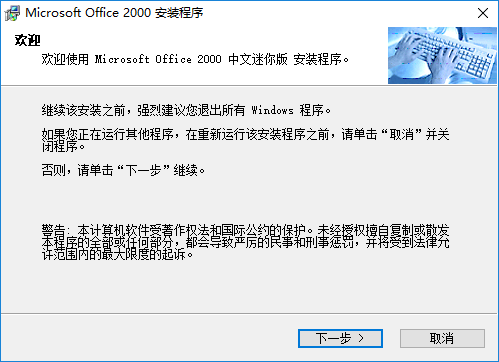 office2000免费版