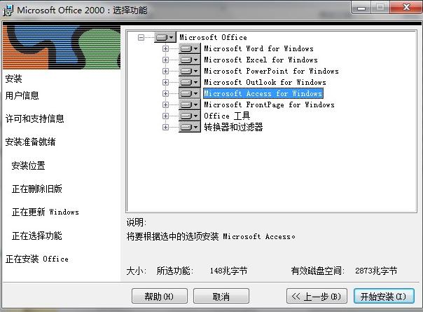office2000精简版 中文版