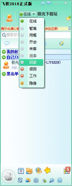 飞秋2018最新版 v2018 电脑版