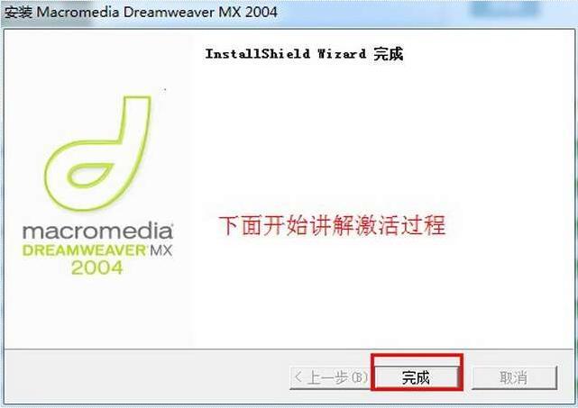 dreamweaver mx2004中文破解版