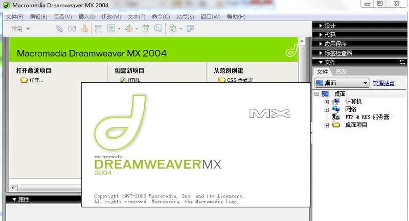dreamweaver mx2004破解版 免�M版