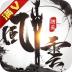 神兵风云手游 v1.0.0 安卓版