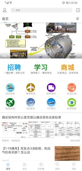 机务在线app v4.5.2 安卓版