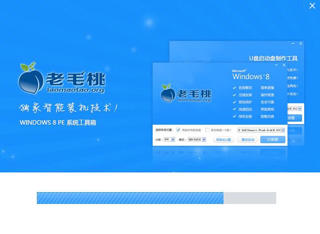 老毛桃u�Pwinpe v9.5.1 官方正式版