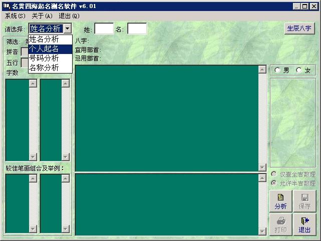 名贯四海破解版 v6.01 免费版