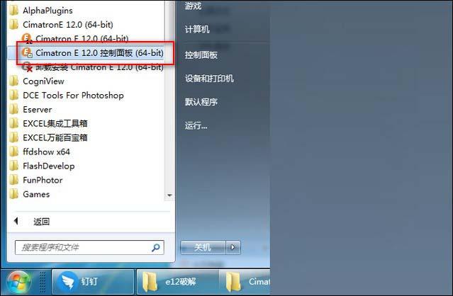 cimatron12中文破解版