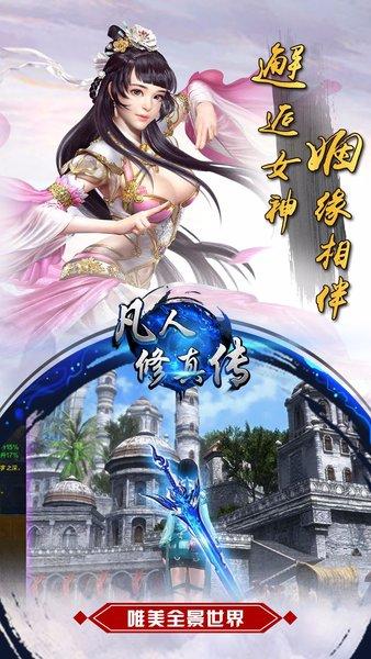 凡人修真传游戏 v1.0.0 安卓版