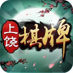 同城上饶棋牌最新版本 v1.6.0 安卓版