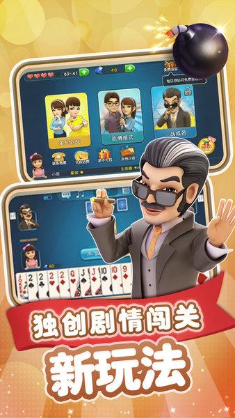 单机斗地主赢话费手机版 v2.3 安卓版