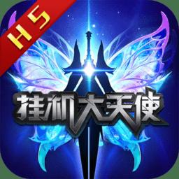 ��C大天使�荣�破解版 v1.0.0 安卓版