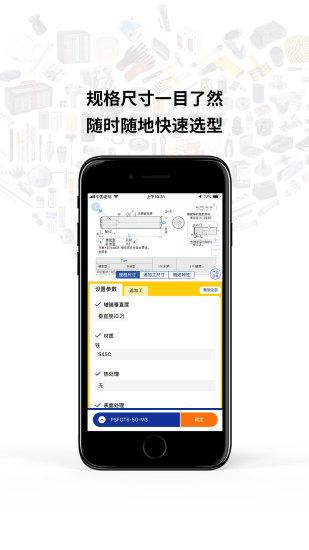 �W�商城app v3.00.30 安卓版