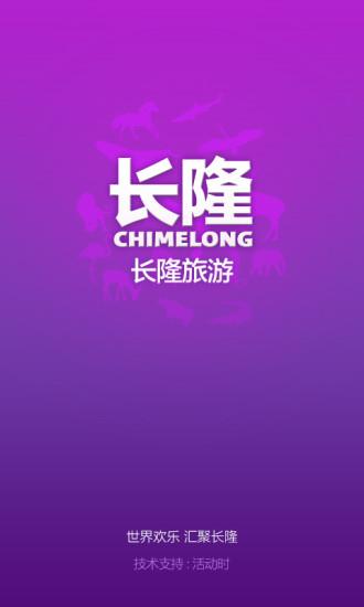 �L隆旅游app v3.0.5 安卓版