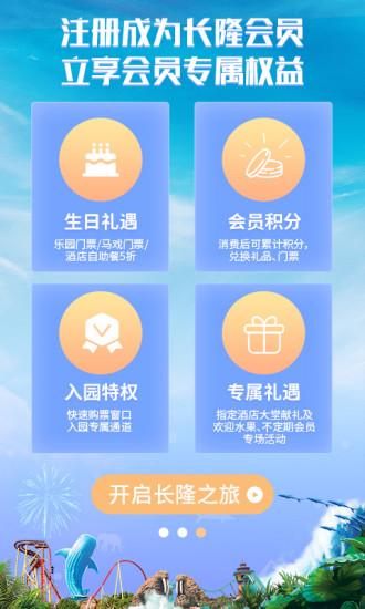 �L隆旅游手�C版app