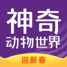 神奇�游锸澜�appv1.0 安卓版