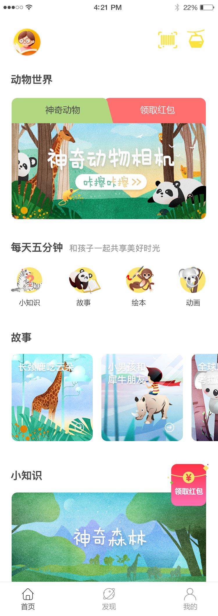 神奇�游锸澜缡�C版app