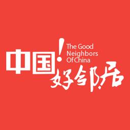 中国好邻居appv2.4.0 安卓版