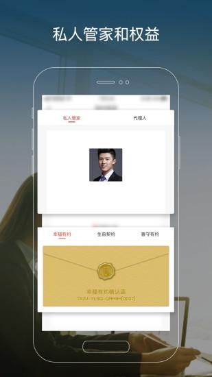 泰幸福app官方