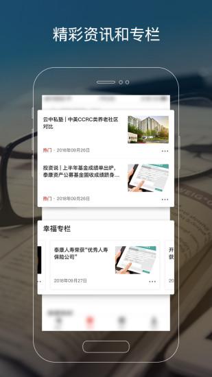 泰幸福app最新 v2.0.6 安卓版