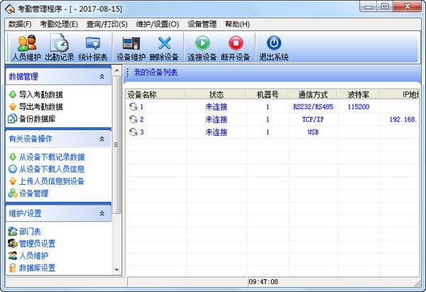 中控iface702考勤机驱动 5.0 中文版