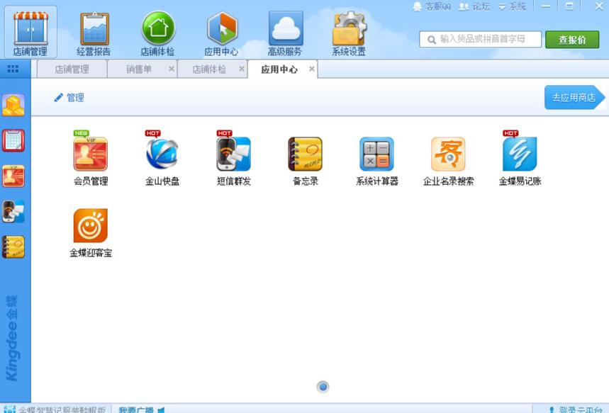 金蝶智慧记服装版 v4.9.5 官方版