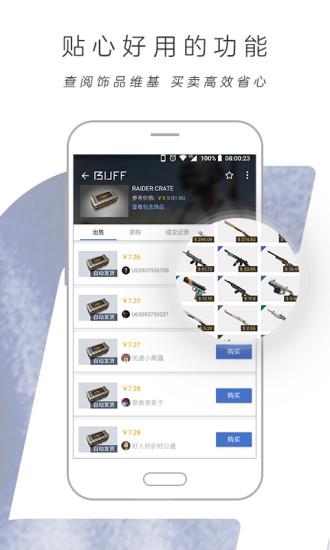 �W易BUFF�品交易平�_ v1.24.0 安卓版