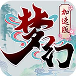 梦幻加速海量版 v2.0.6 安卓版