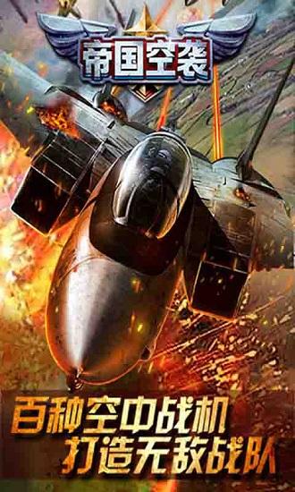 帝国空袭手游 v1.0.1 安卓版