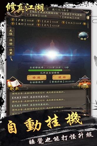 修真江湖手游 v3.8.0.0 安卓最新版