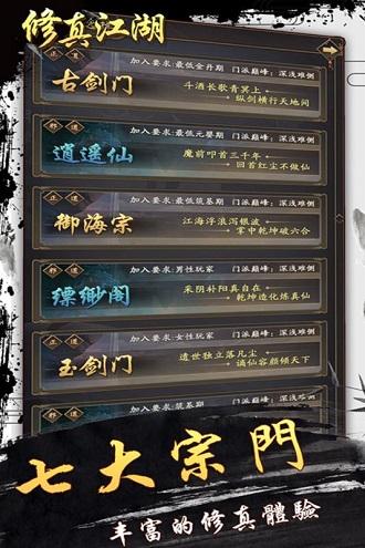 修真江湖官方版