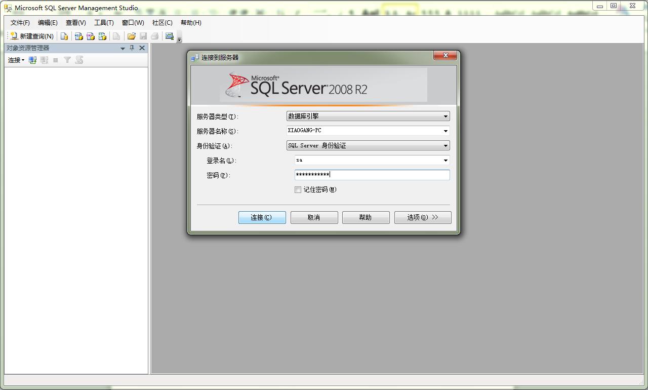 sql2008r2企�I版