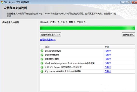 sql2008中文破解版 64位免费版