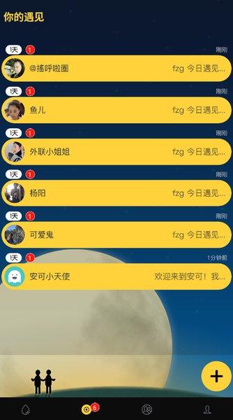 安可社交app v0.4.5 安卓版