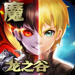 魔龙之谷变态版 v2.2.1 安卓版